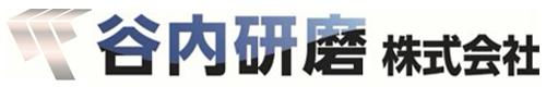 谷内研磨株式会社